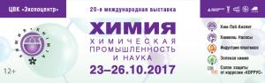 """""""ХИМИЯ-2017"""" Москва"""